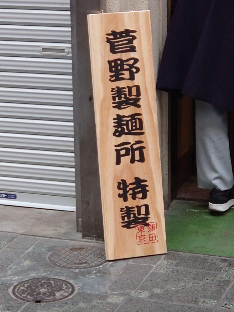 蒲田 中華そば やま福