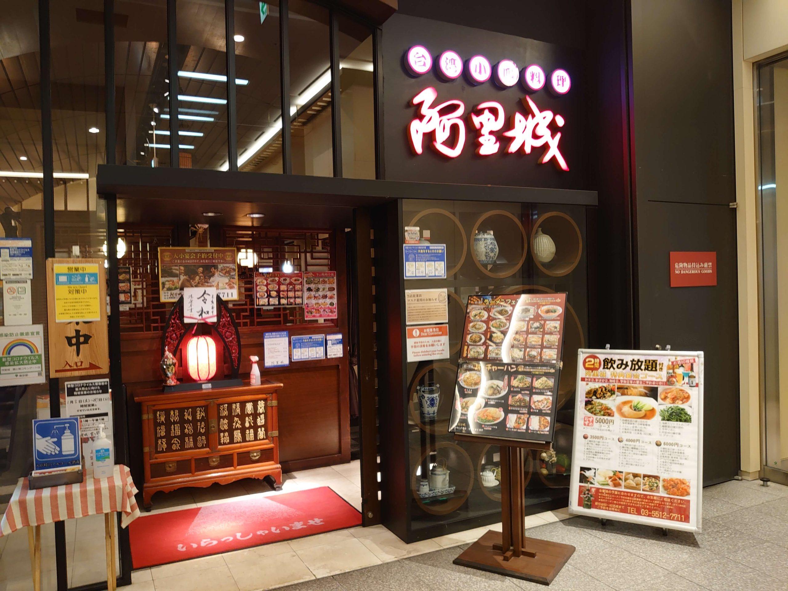 亜里城 霞が関店入口写真