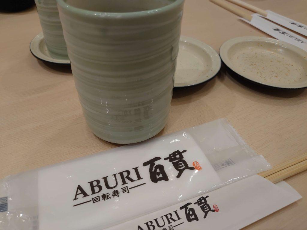 ABURI百貫