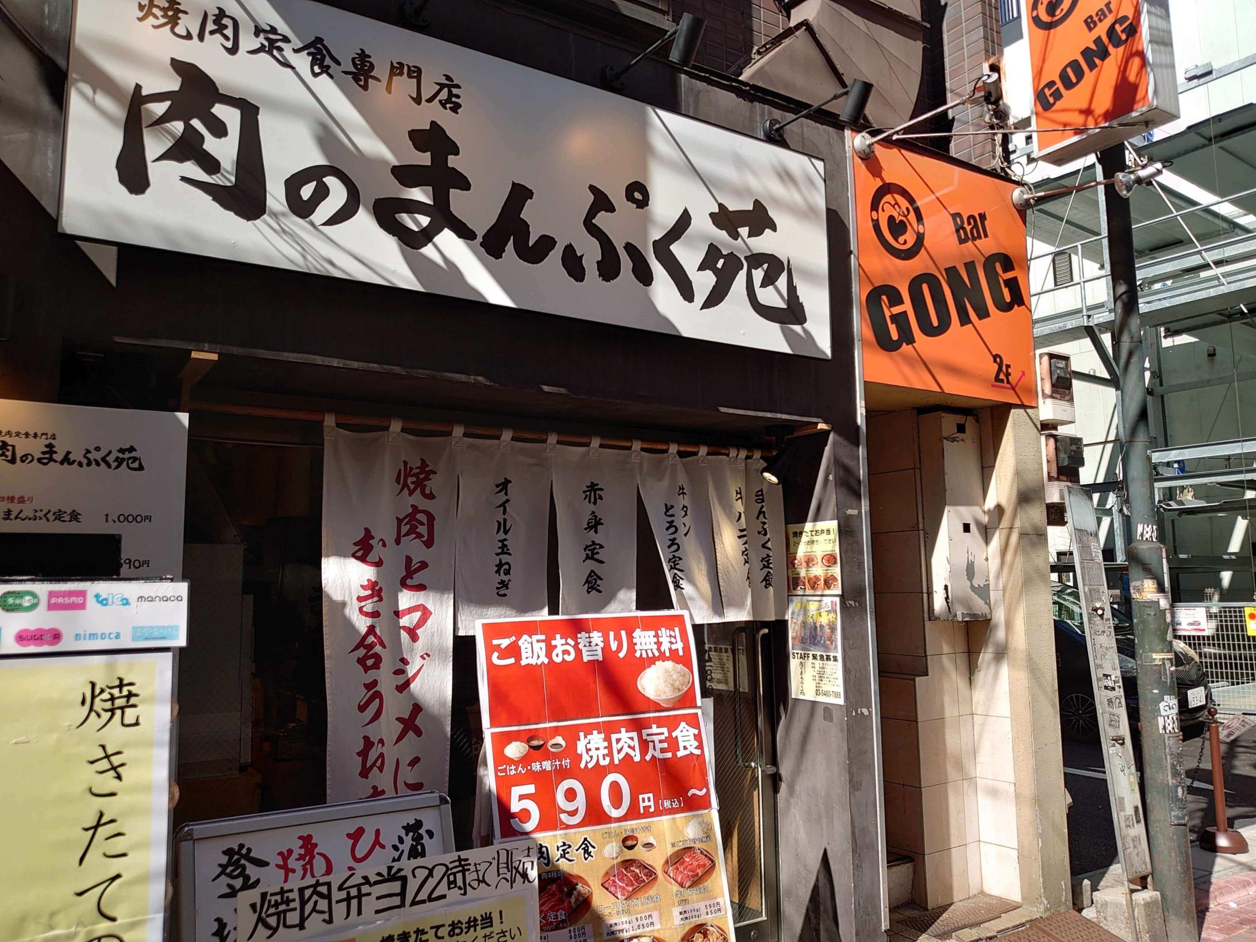 蒲田 肉のまんぷく苑