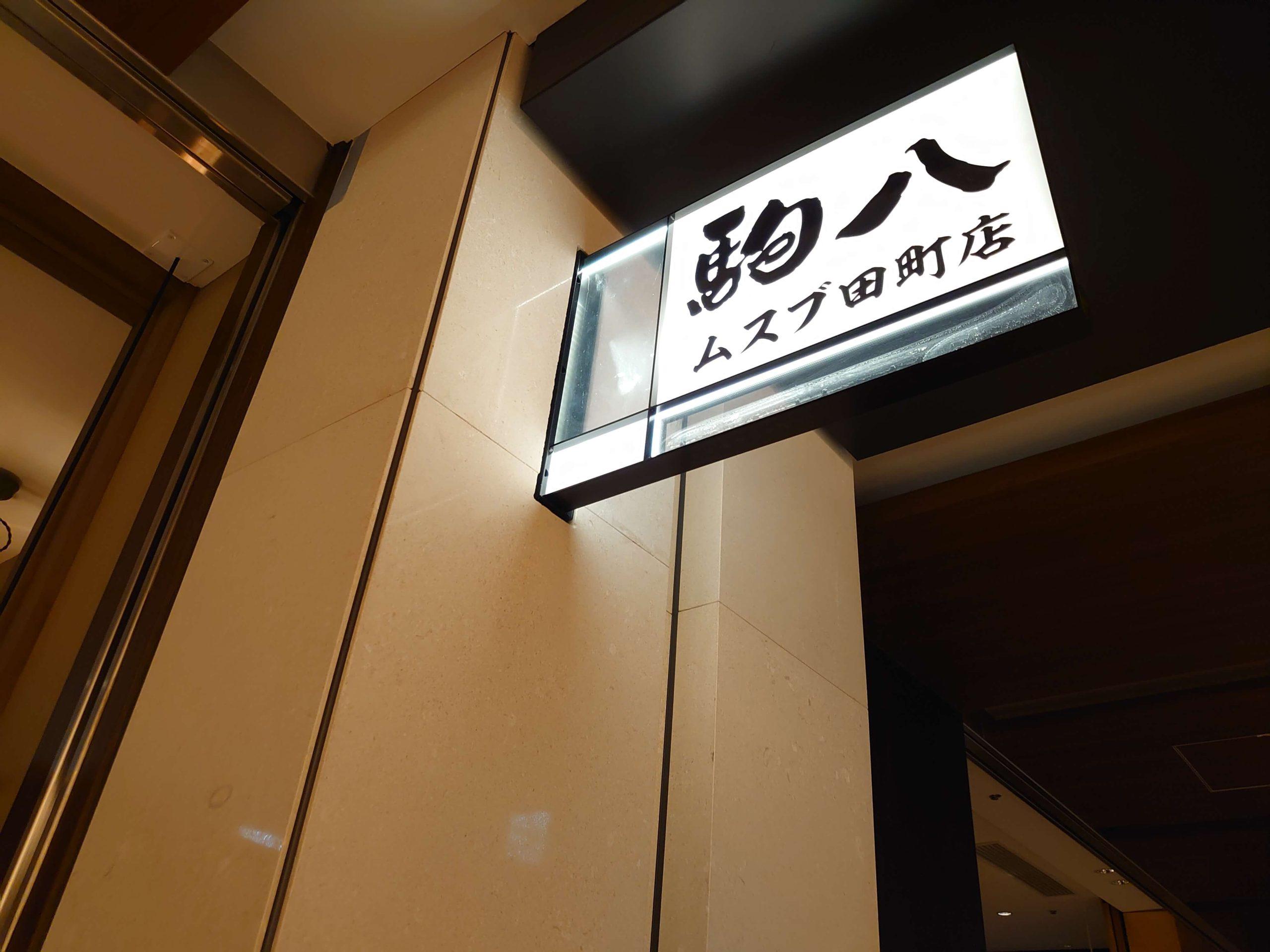 田町 駒八
