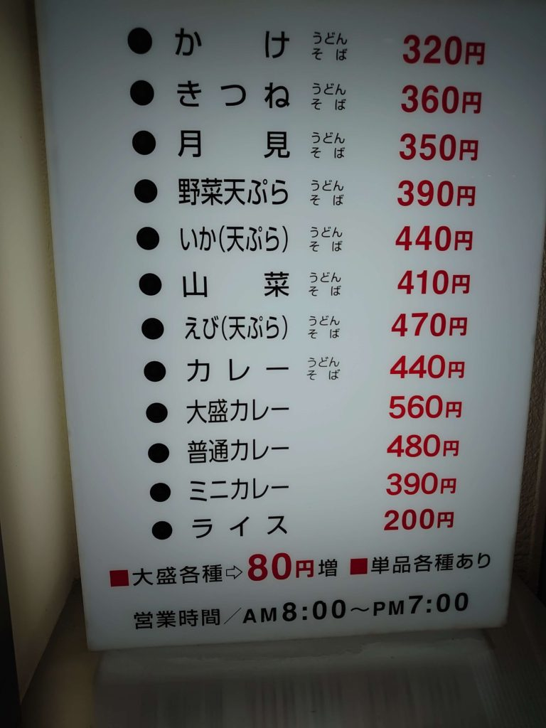 新潟バスセンターカレー