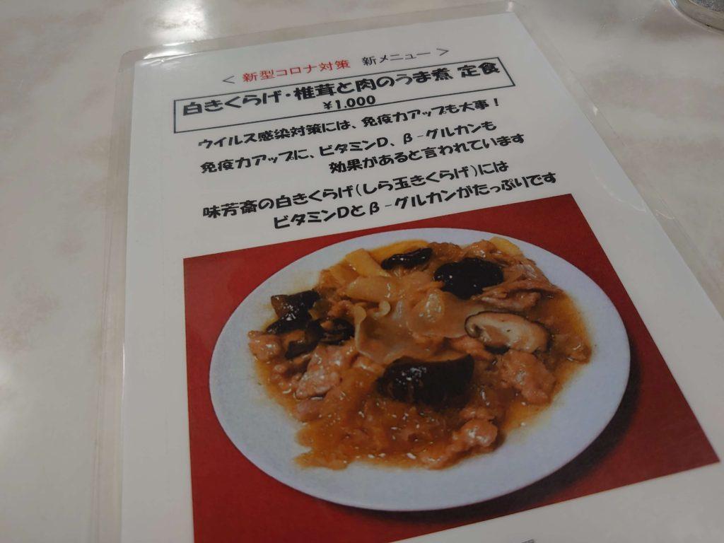 浜松町 味芳斉