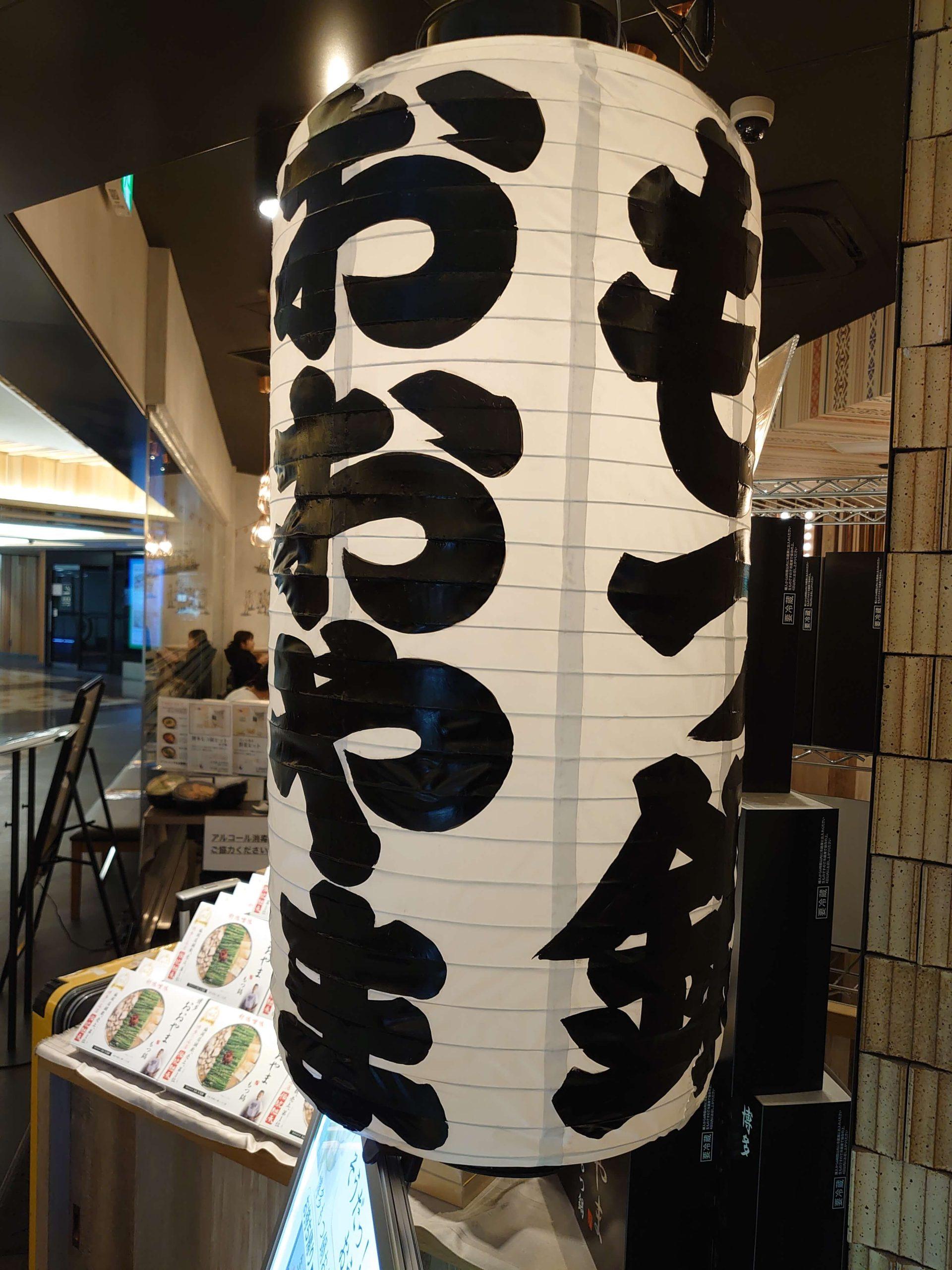 福岡空港もつ鍋おおやま