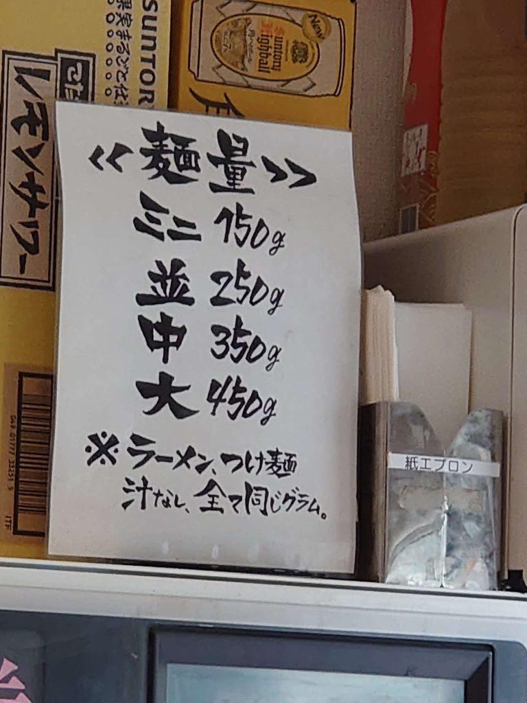 蒲田 ラーメン宮朗