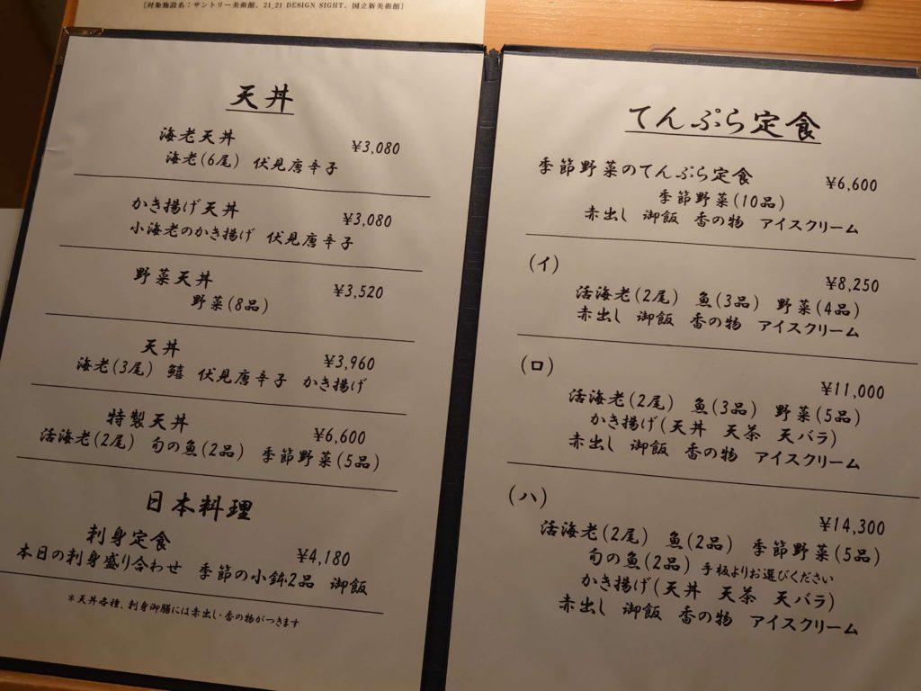 ミッドタウン六本木 天ぷら山の上