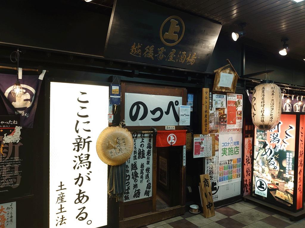 新潟番屋酒場
