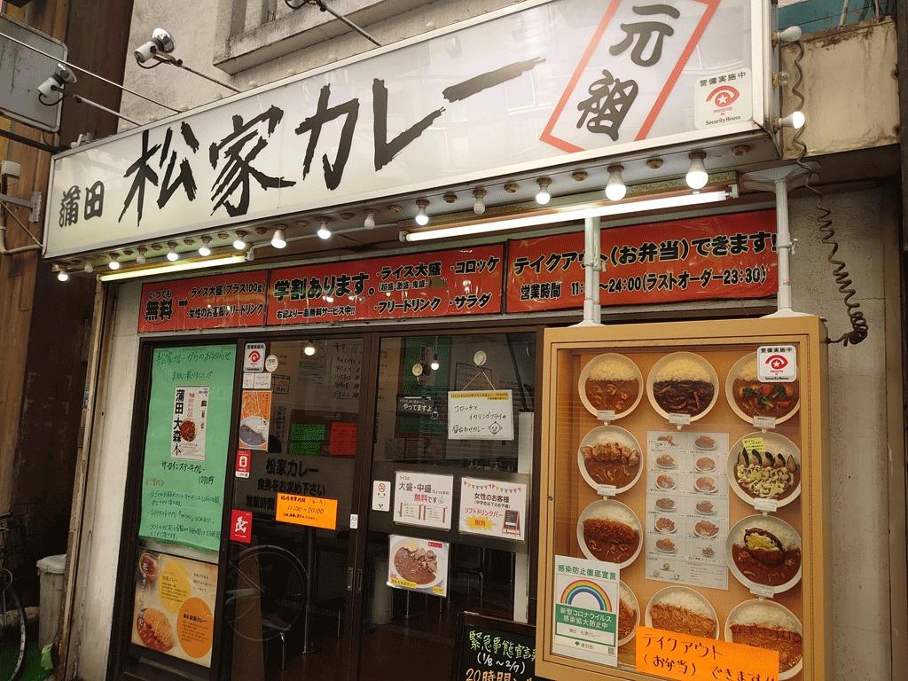蒲田 松家カレー