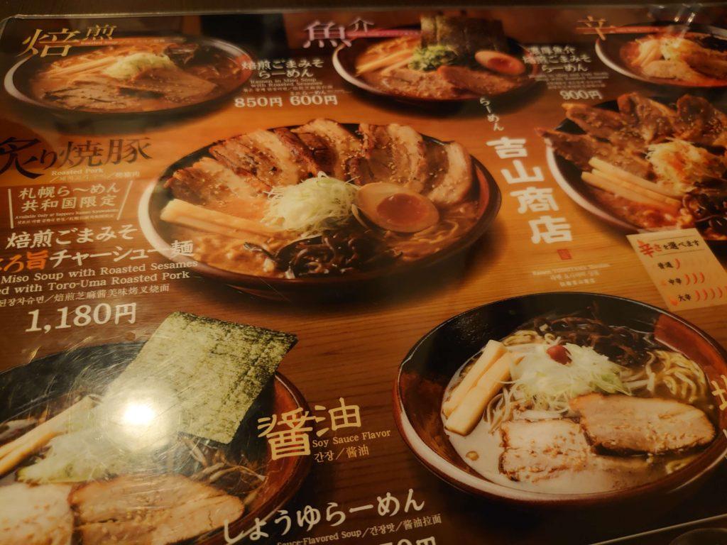 札幌 吉山商店
