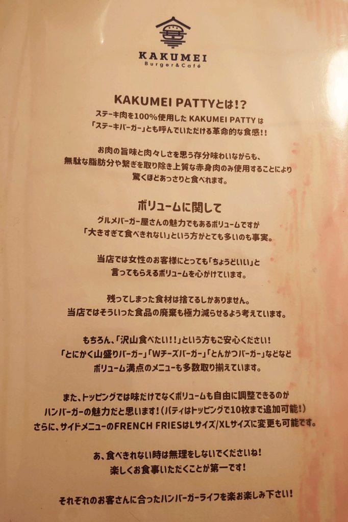蒲田KAKUMEI