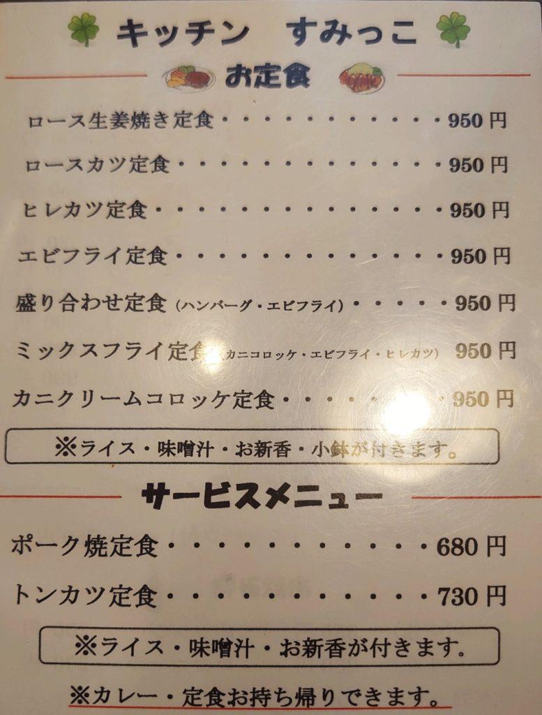 蒲田キッチン すみっこ