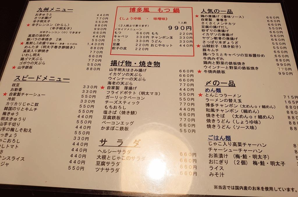 赤坂 居酒屋山賊