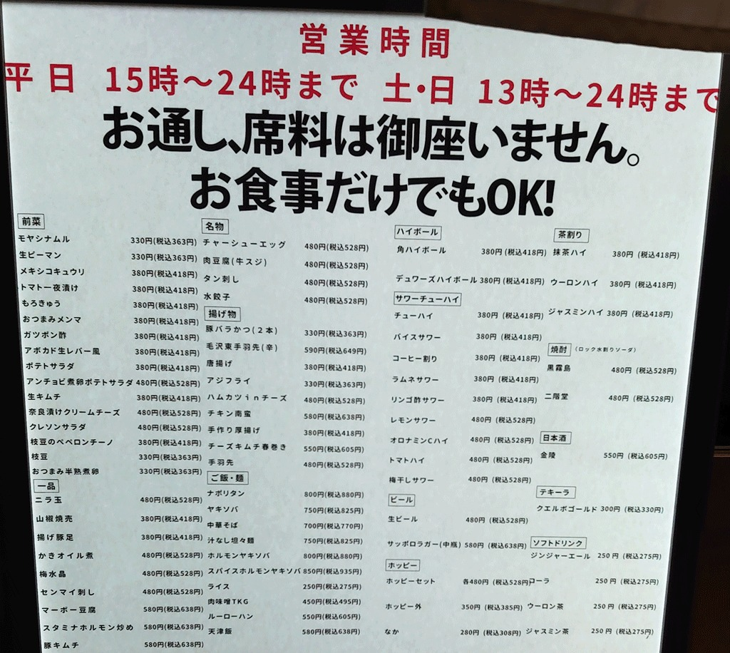 浜松町スタンド富士